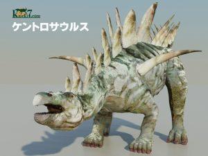 ケントロサウルスも鳥盤類